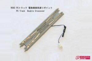 Doppelte Gleisverbindung, Betonschwellen <br/>Rokuhan 7297082