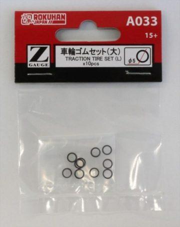Haftreifen, 5 Stück <br/>Rokuhan 7297435 1